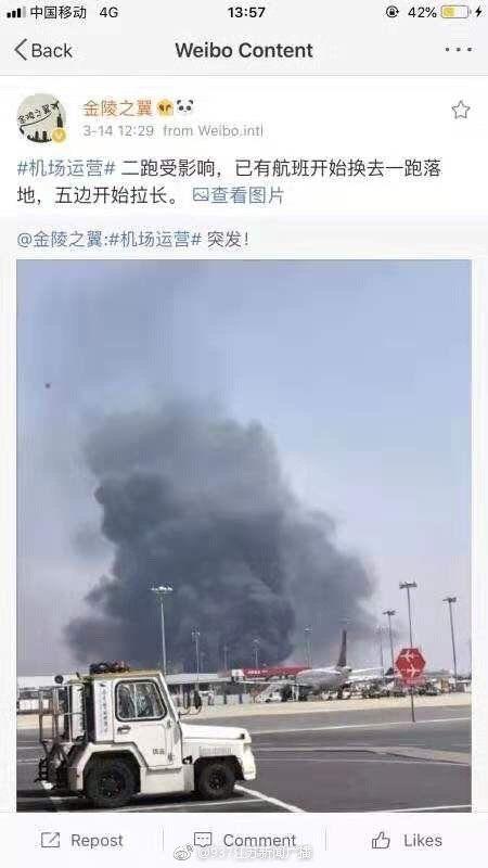 南京禄口机场跑道失火?官方:起火点不在机场范围内!