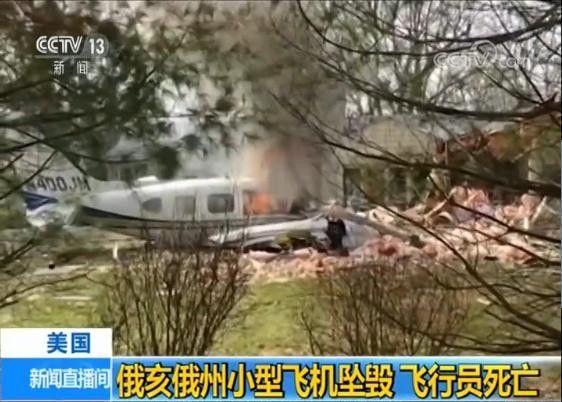 美国俄亥俄州小型飞机坠毁 飞行员死亡