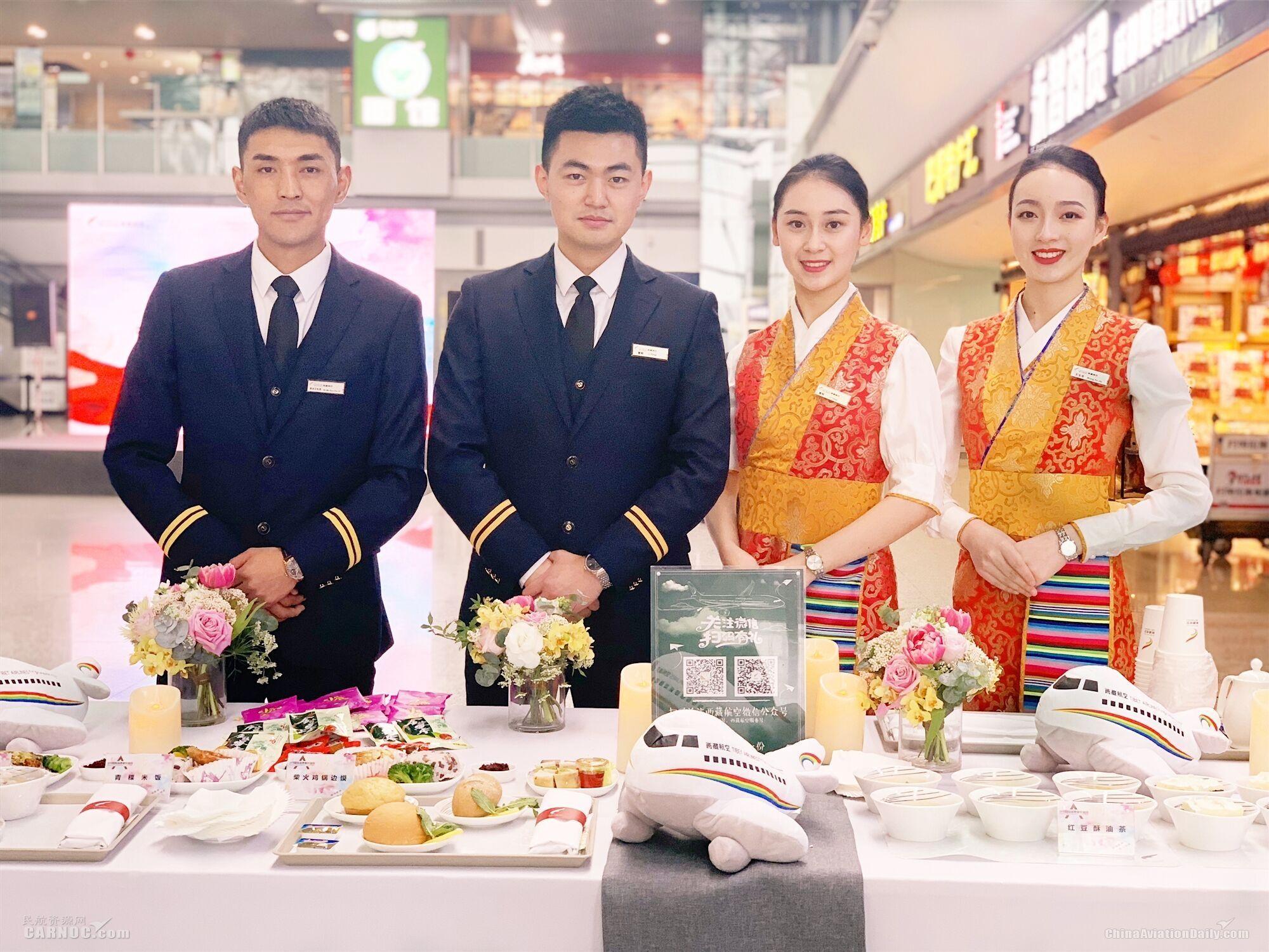 """""""诚信服务 放心消费""""西藏航空开展3·15宣传活动"""