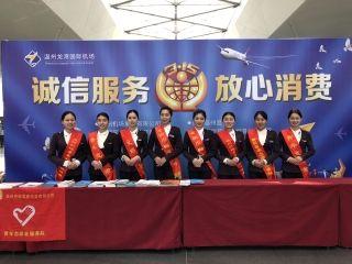 """温州机场开展""""3.15消费者权益日""""宣传活动"""