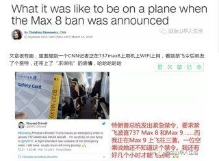 CNN:坐在波音737 Max8上听到禁飞令是一种什么体验?