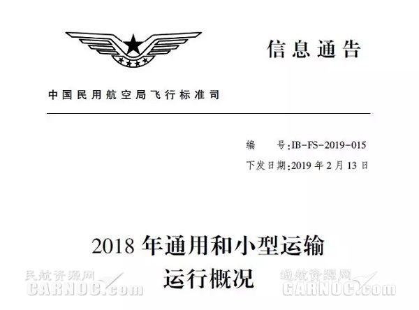 《2018年通用和小型运输运行概况》(全文)发布!