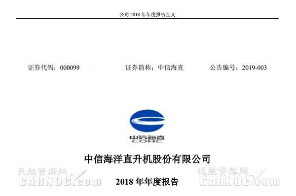 中信海直2018年净利1.5亿 同比增长65.37%