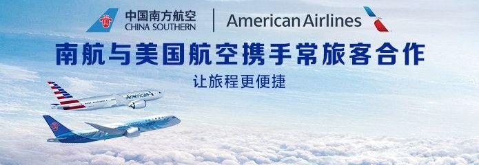 南航与美国航空开展全网络常旅客合作