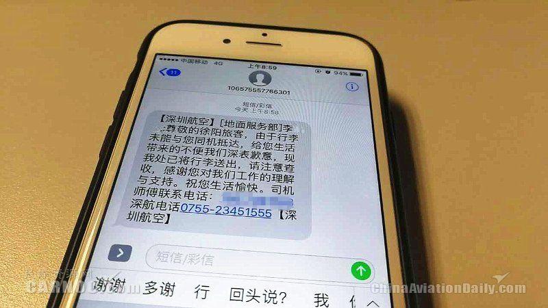 """深圳航空一路""""箱""""随行李服务品牌-行李派送短信提示"""