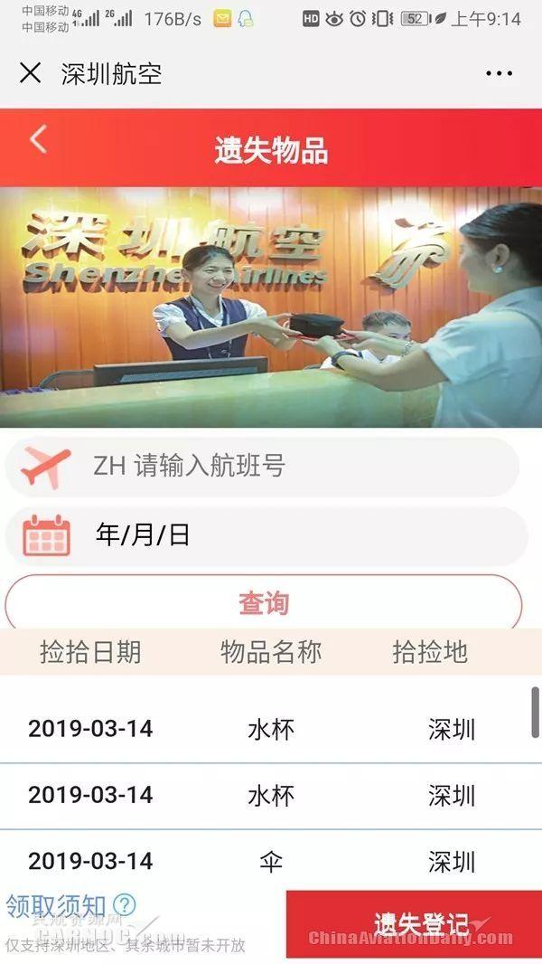 """深圳航空一路""""箱""""随行李服务品牌"""