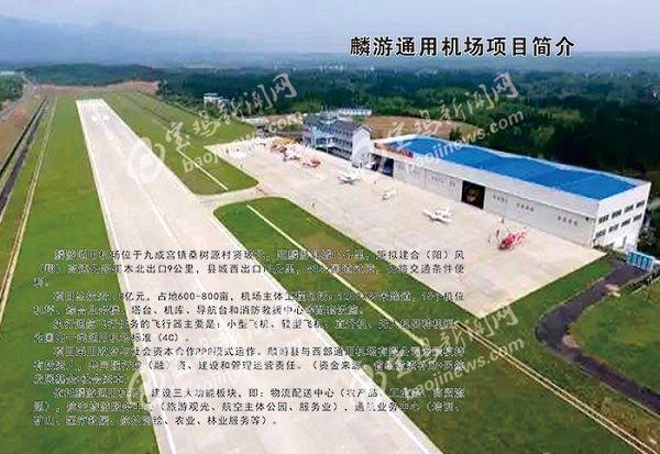 投资2亿!陕西麟游将建A1级通用机场 年内开工