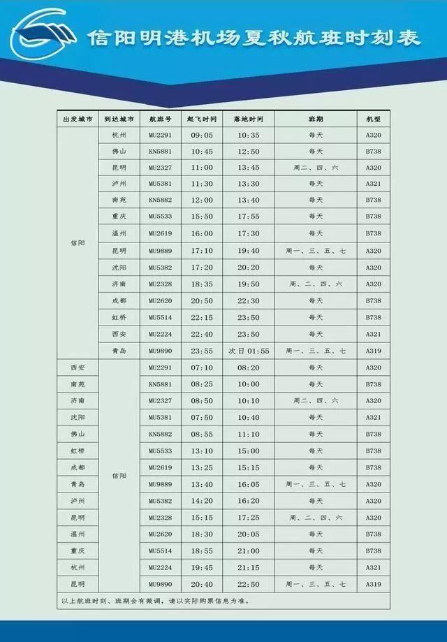 信阳机场夏秋航班时刻表