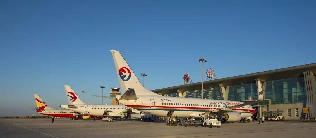 錦州灣機場2019年夏航季航班時刻表
