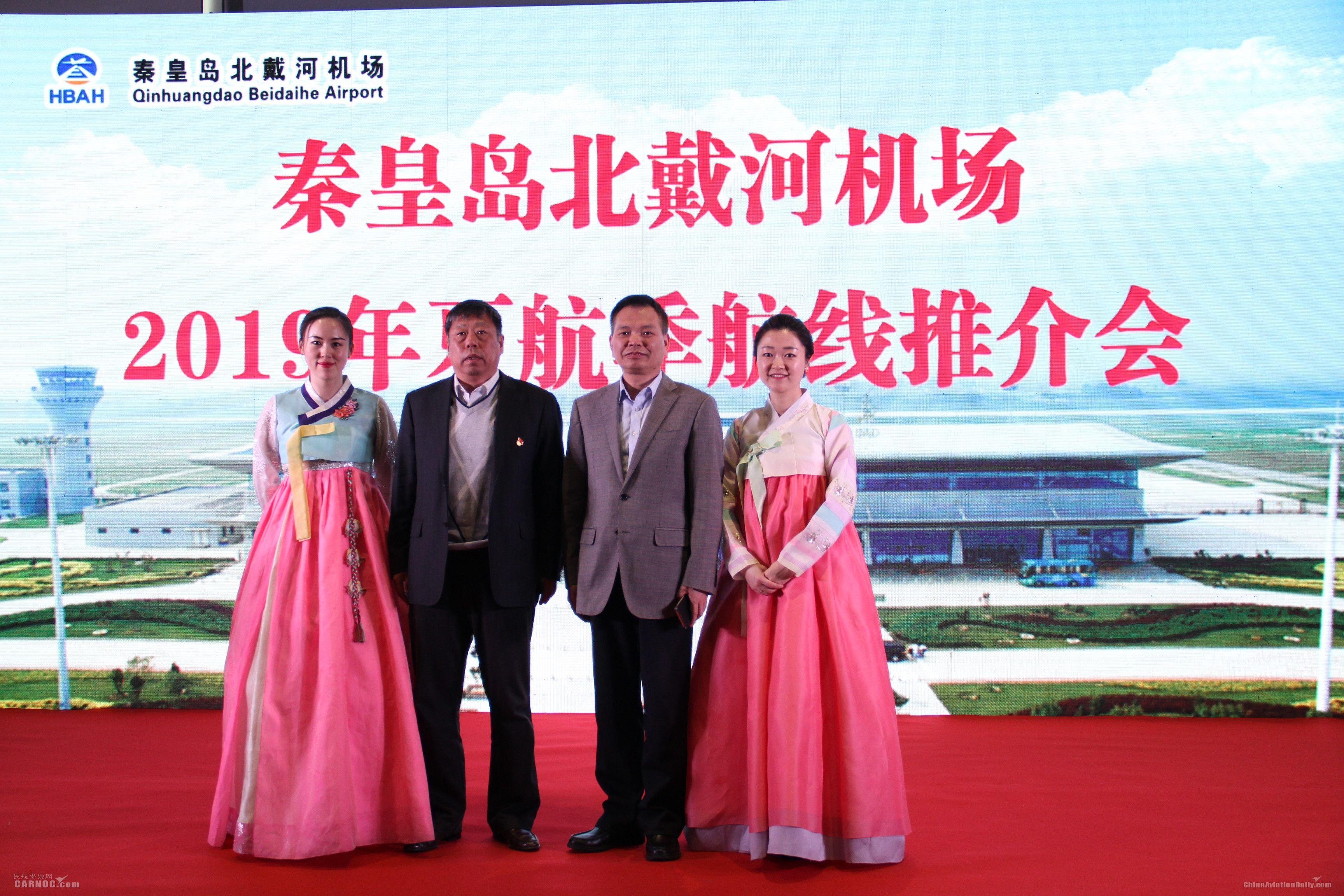 延吉机场航线开发小组赴秦皇岛推介航线