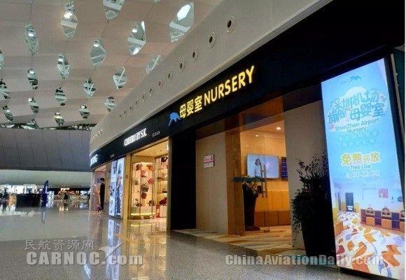 创新服务案例:深圳机场旗舰体验式母婴室