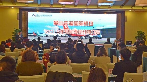 周航班量首破百:黄山机场夏航季航班计划发布