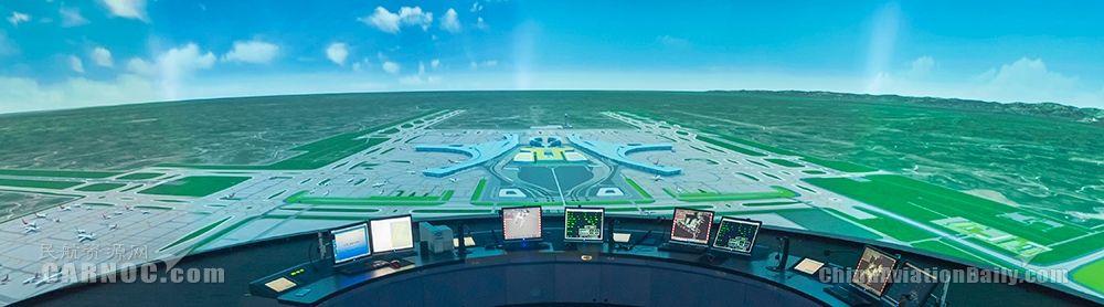 """天府机场""""初露真容"""" 西南空管局完成塔台模拟机调试"""