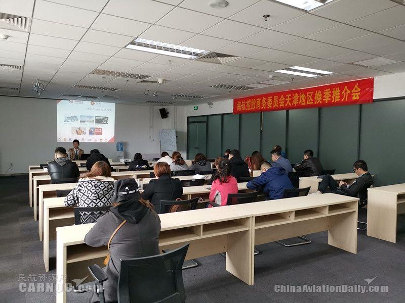 夏秋航季海南航空天津地区新增多条航线