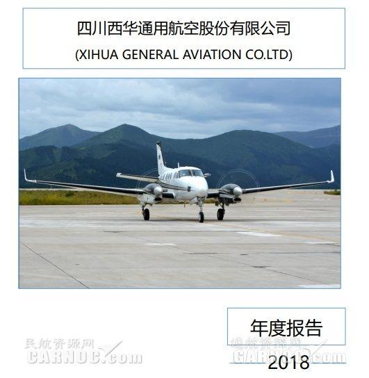 西华航空2018年营收增长42%净利润169万