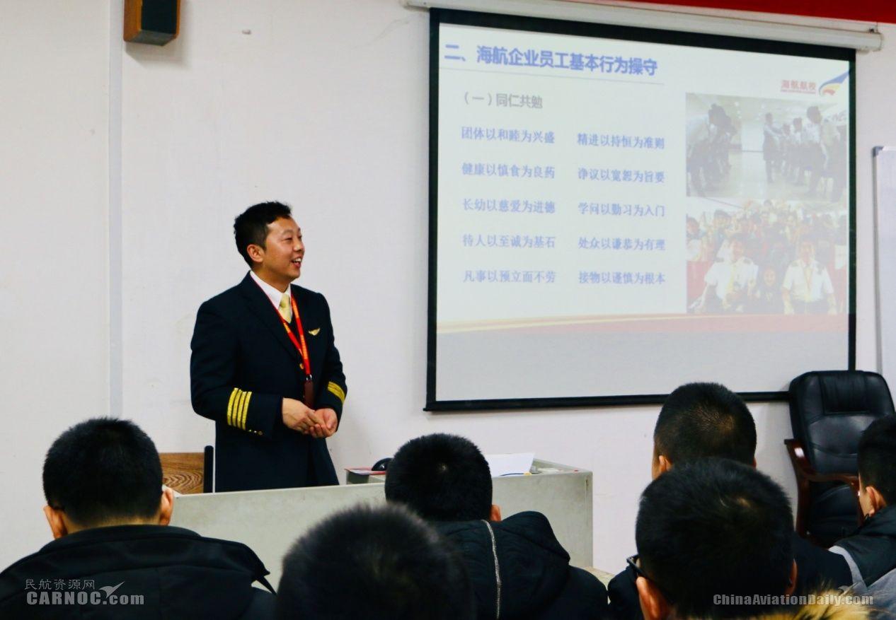 公司副总经理杨景坤为新学员讲授海航企业文化并分享飞行经验 摄影:HNAA