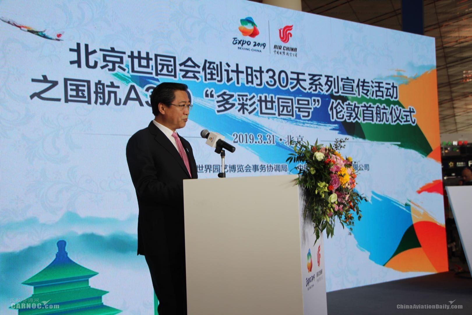 国航副总裁马崇贤在启动仪式上发表致辞。国航供图