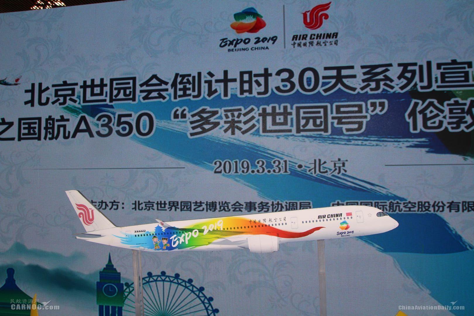 "A350""多彩世园号""飞机模型现场展示。国航供图"