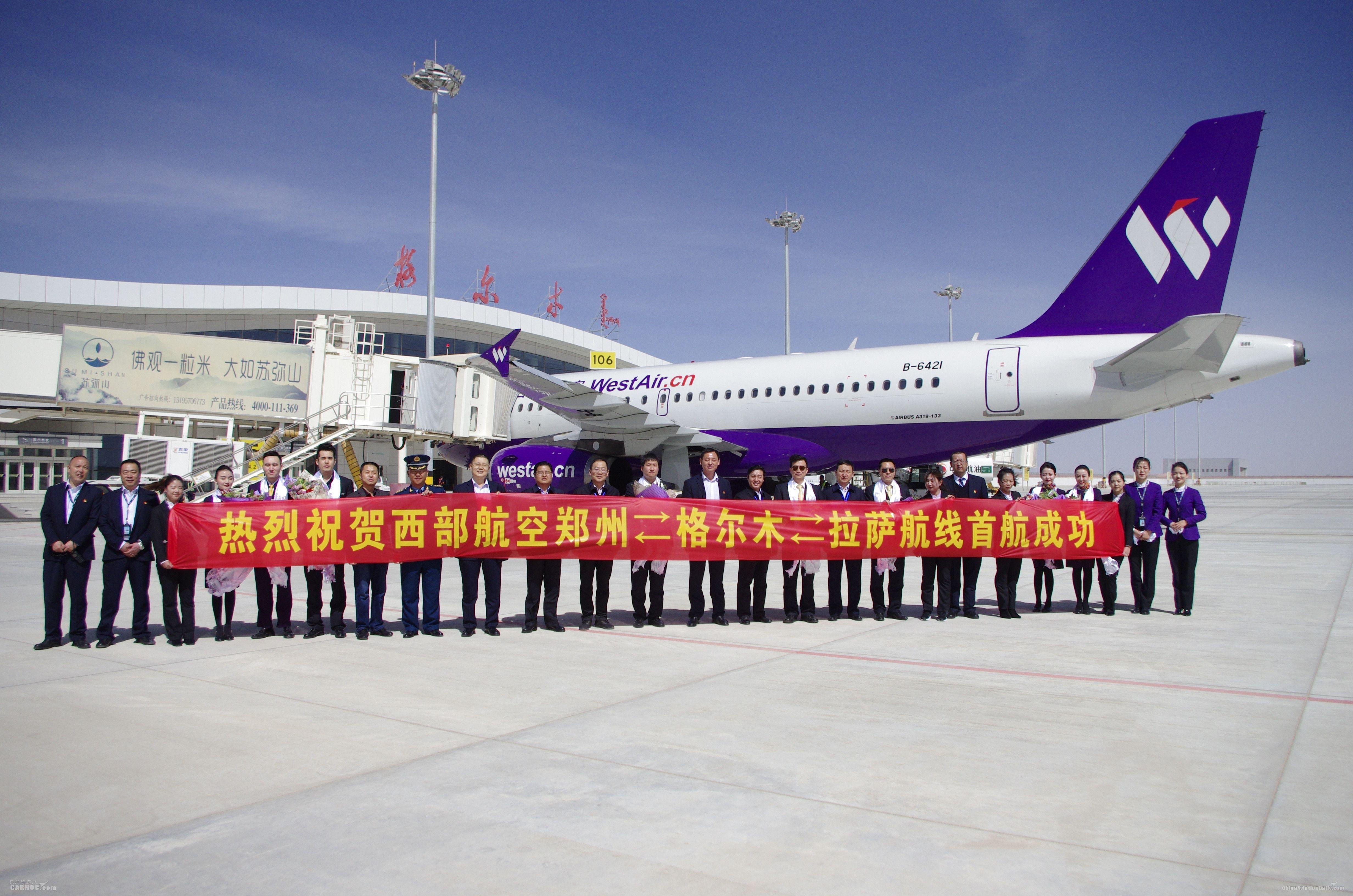 西部航空郑州 格尔木 拉萨航线首航成功