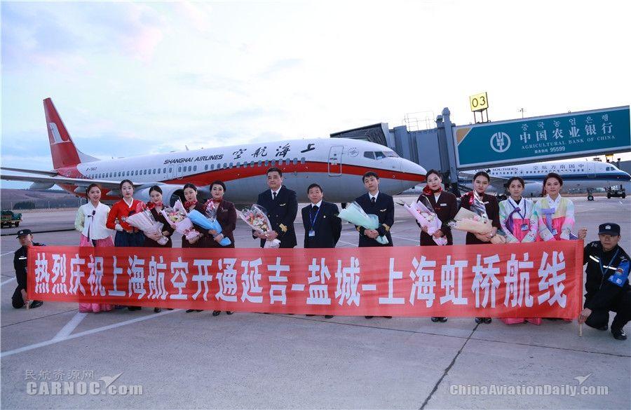 延吉机场开通延吉—盐城—上海虹桥航线
