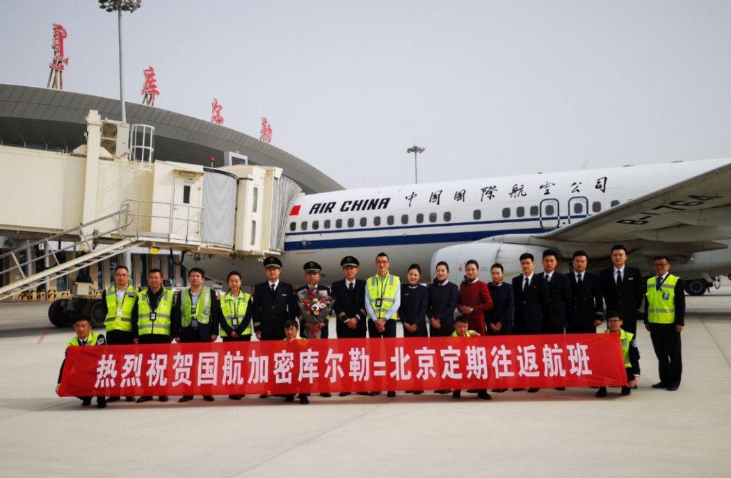 国航武汉-兰州-库尔勒首航、库尔勒-北京加密