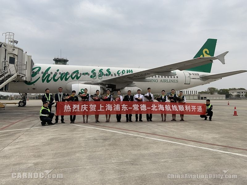 常德机场上海浦东=常德=北海航线顺利首航