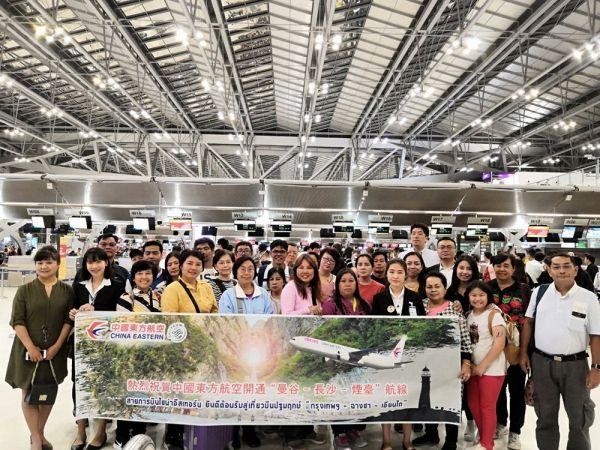 东航烟台-长沙-曼谷往返航线顺利首航