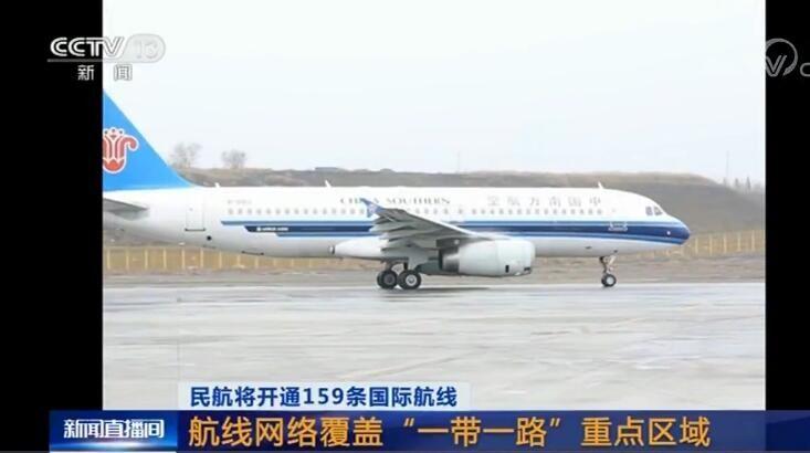 新航季 民航将开通159条国际航线