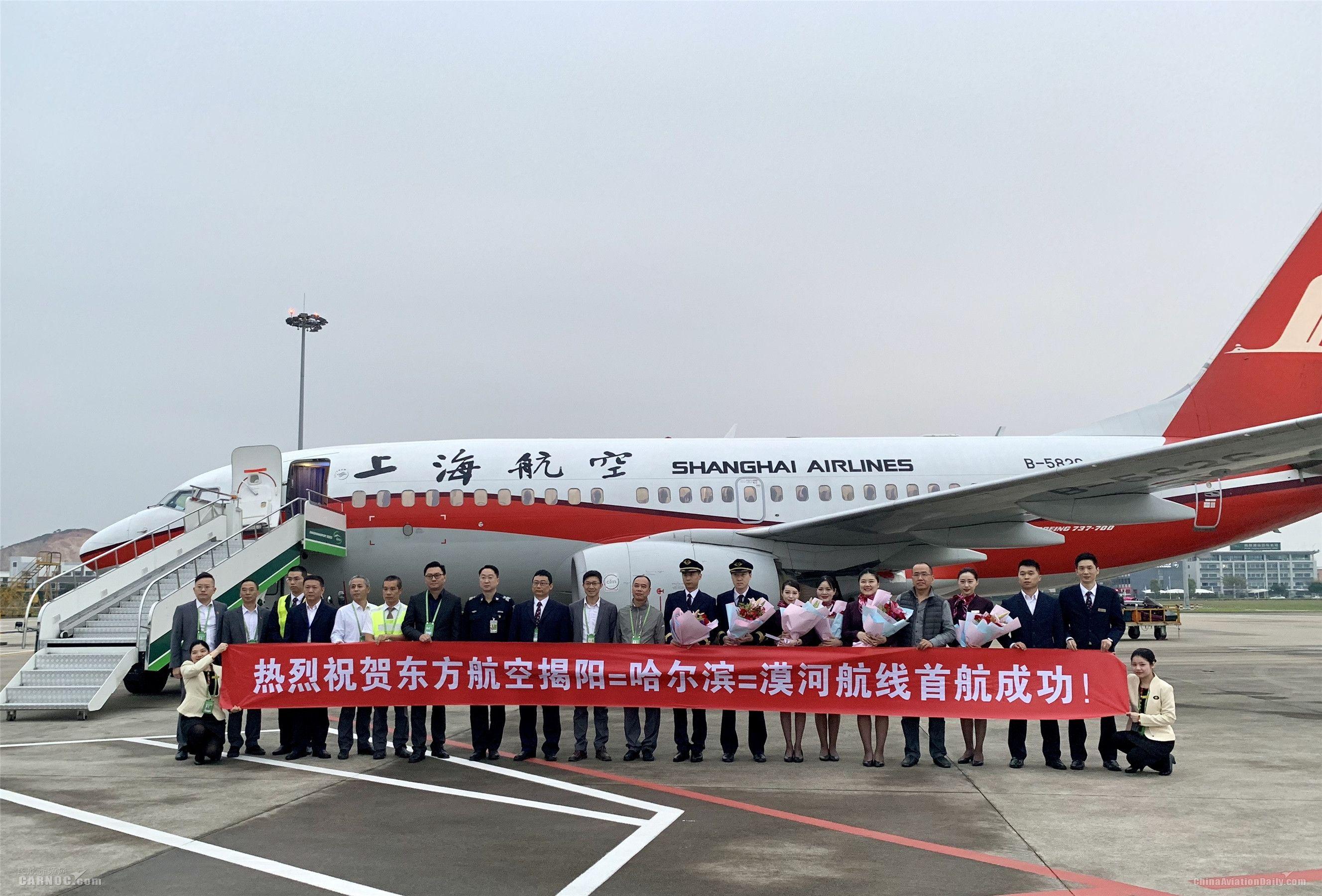 揭阳潮汕机场开通揭阳直达漠河航线