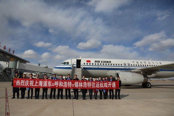 锡林浩特机场开通上海=呼和浩特=锡林浩特航线