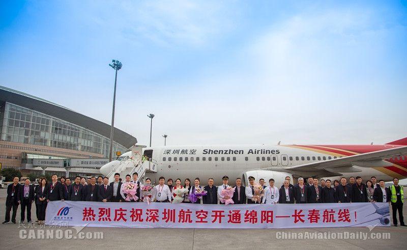 绵阳机场开通长春航线  实现省会城市全覆盖