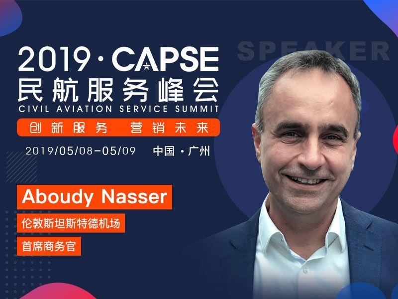 CAPSE民航服务峰会 如何通过旅客体验提升航司机场零售