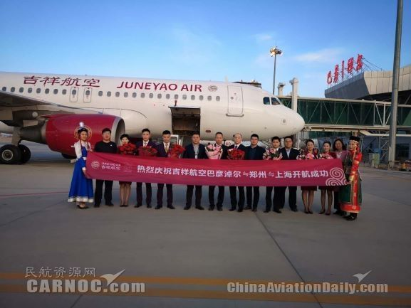 巴彦淖尔-郑州-上海航线成功首航
