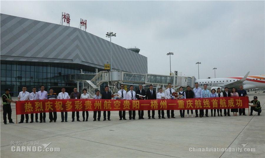 多彩贵州航空成功开通贵阳—梧州—重庆航线