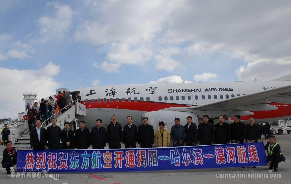 漠河-哈尔滨-揭阳往返航线正式开通