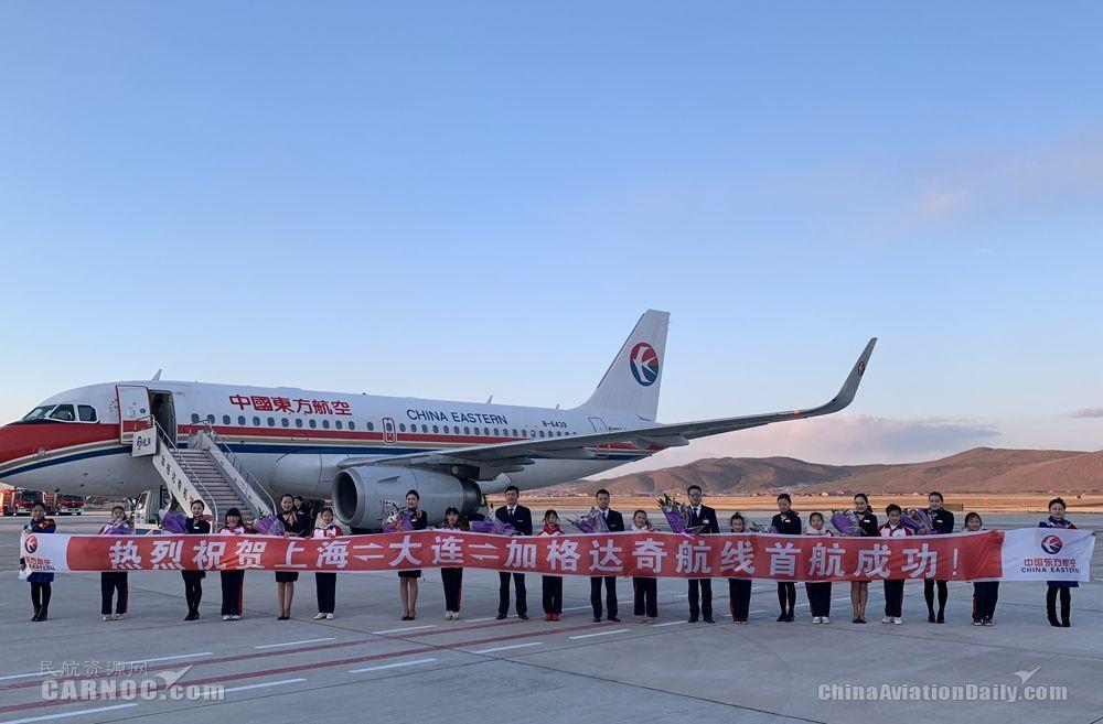 加格达奇-大连-上海航线正式开通