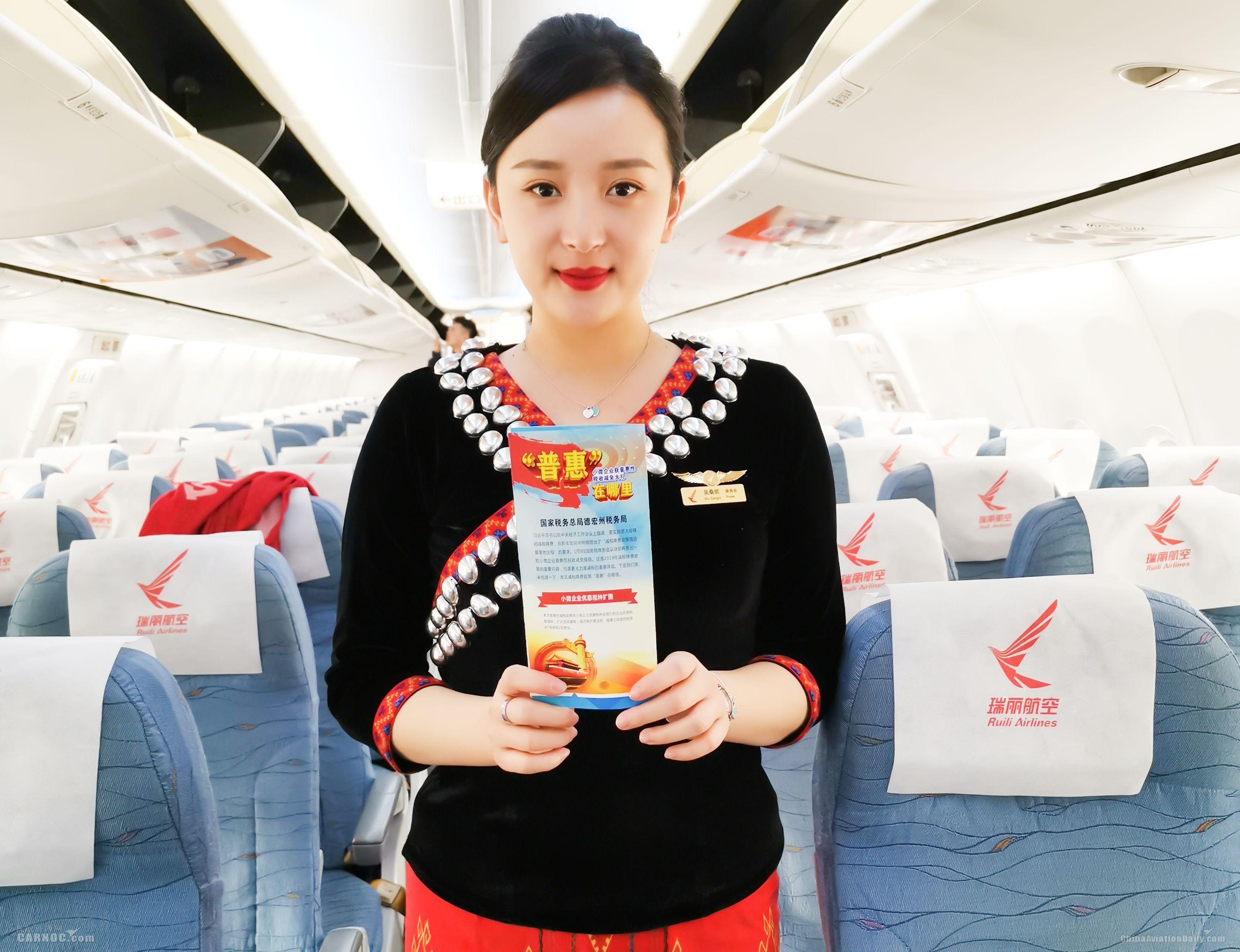瑞丽航空开展税收宣传月活动