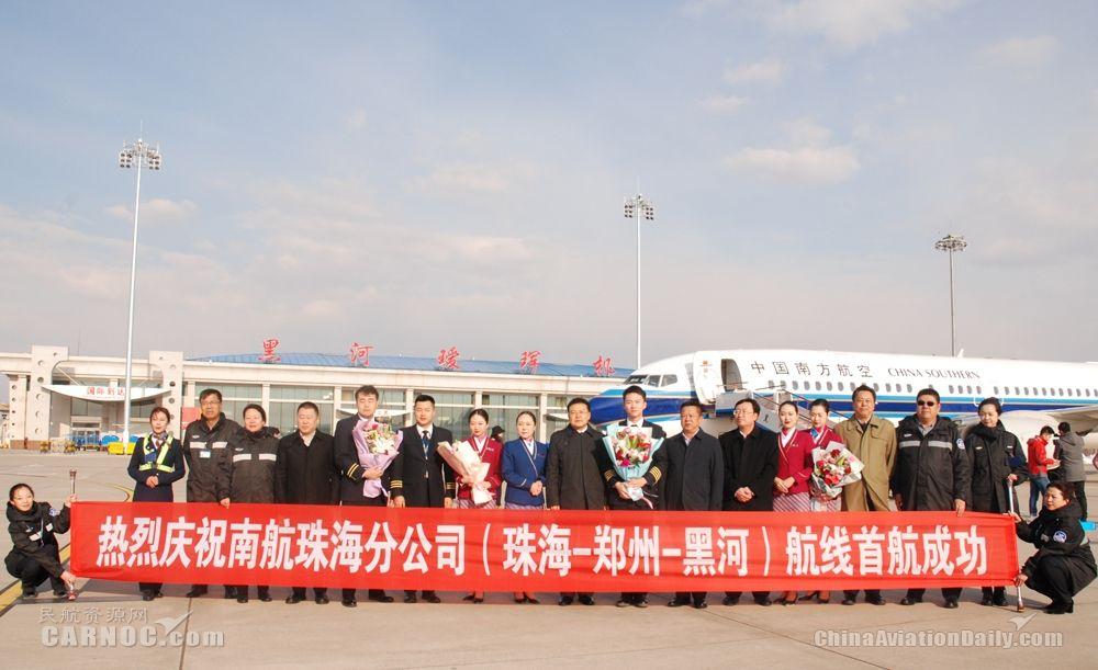 珠海—郑州—黑河航线首航成功