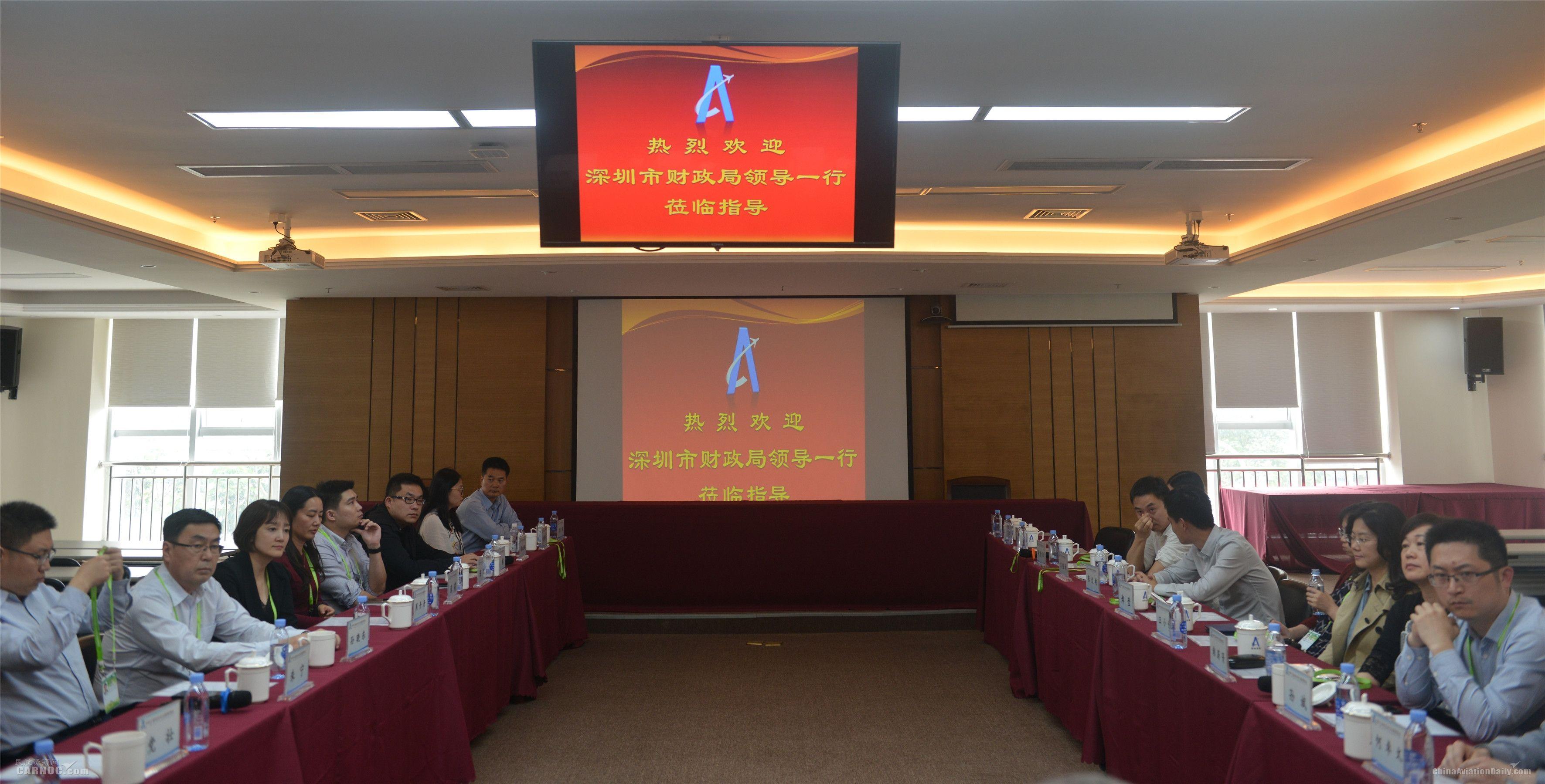 深圳空管站与深圳市财政局共促粤港澳大湾区建设