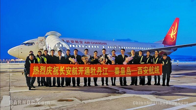 牡丹江—秦皇島—西安往返航線成功首航