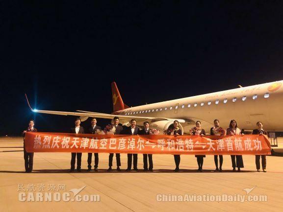 巴彦淖尔-呼和浩特-天津航线首航成功