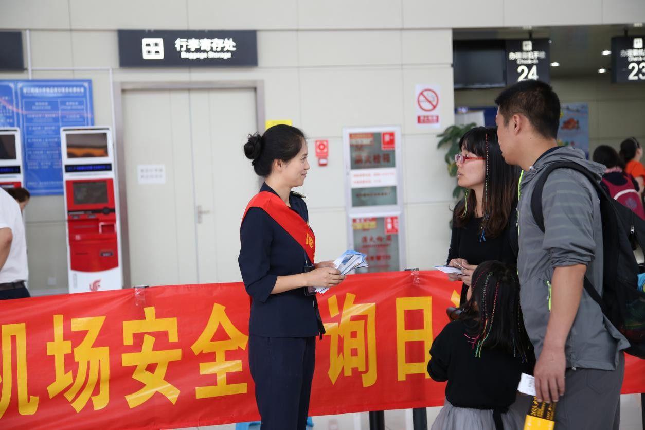 丽江机场安全服务管理部