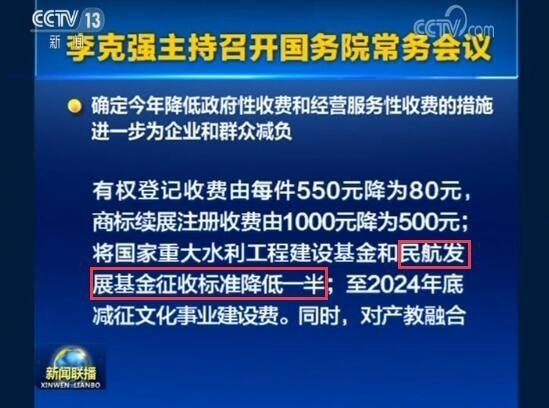 民航发展基金减半收 五大航空利润预计增厚30亿