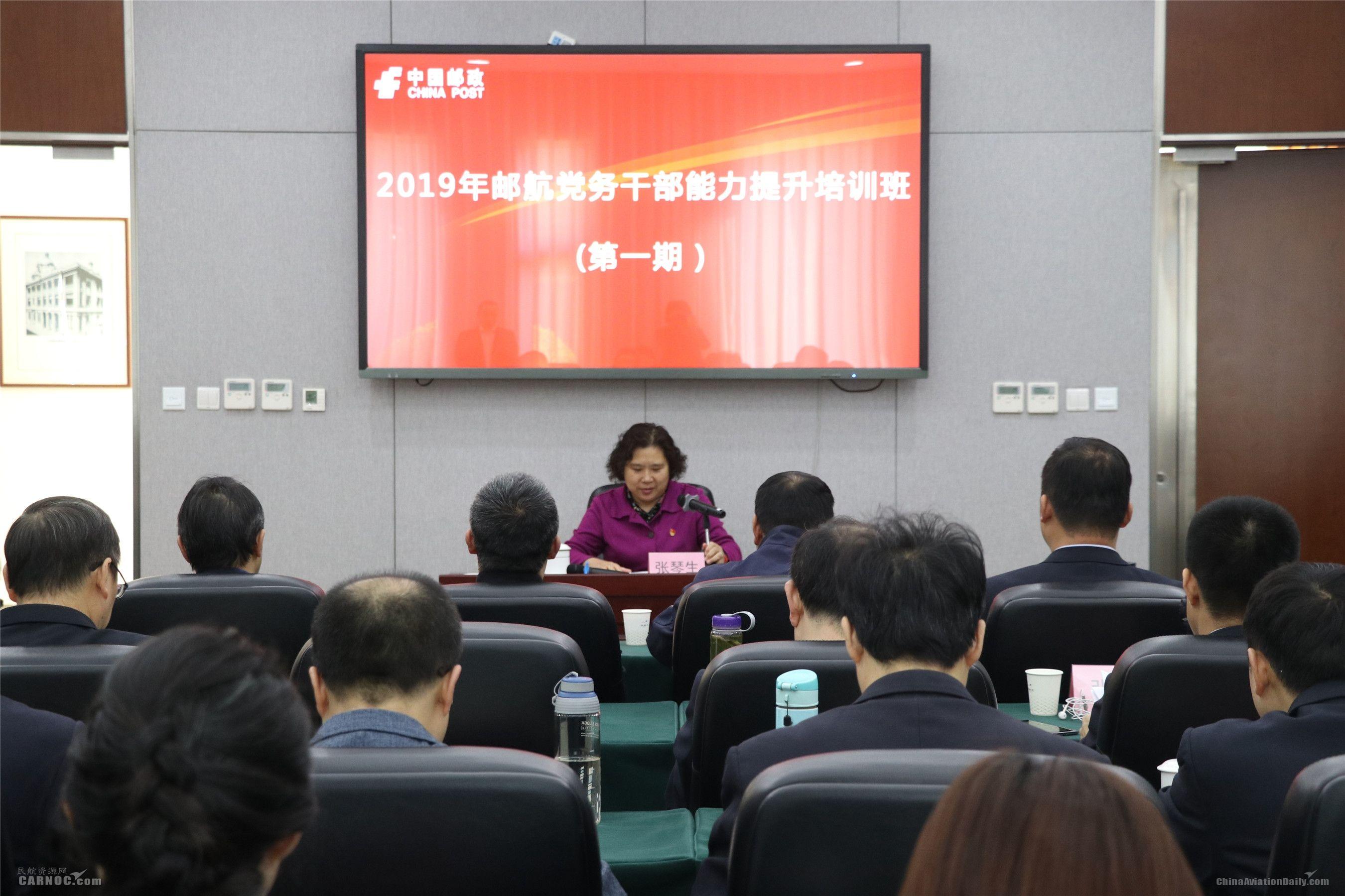 邮航党委举办党务干部能力提升培训班