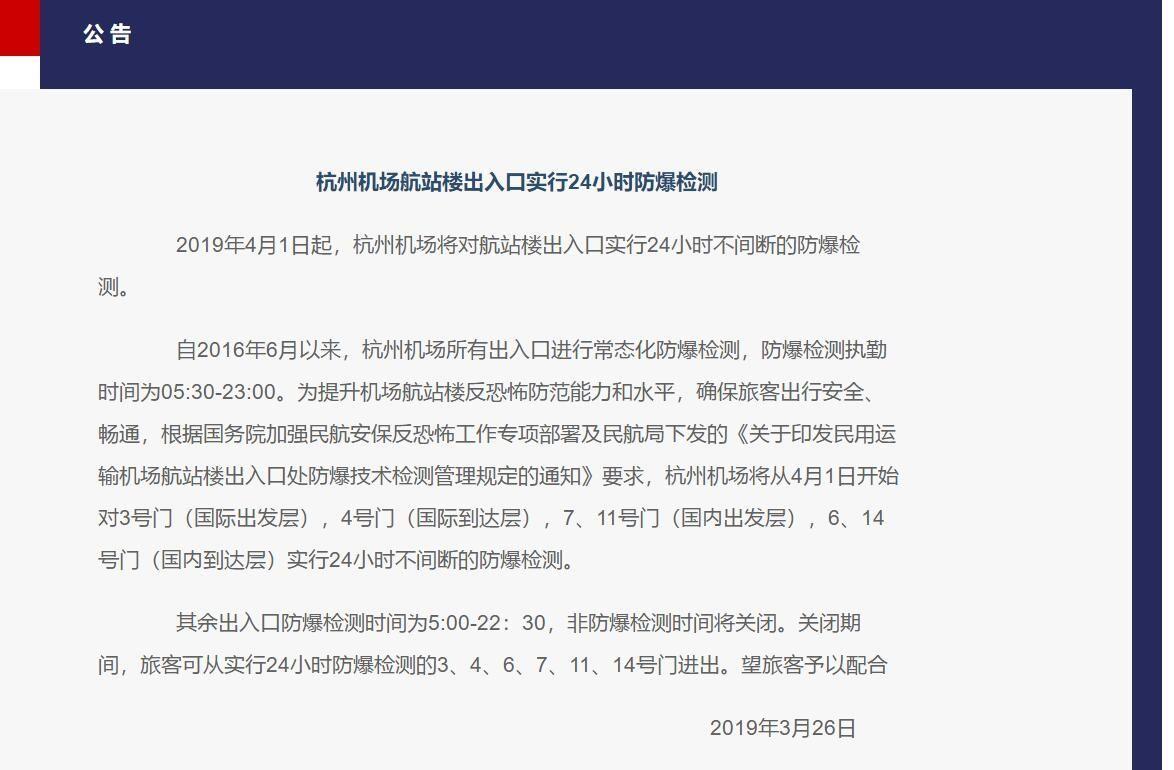 杭州萧山机场公告