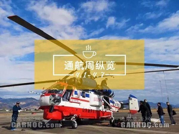 2019通航发展预算4.4亿 江西首条通勤航线运行