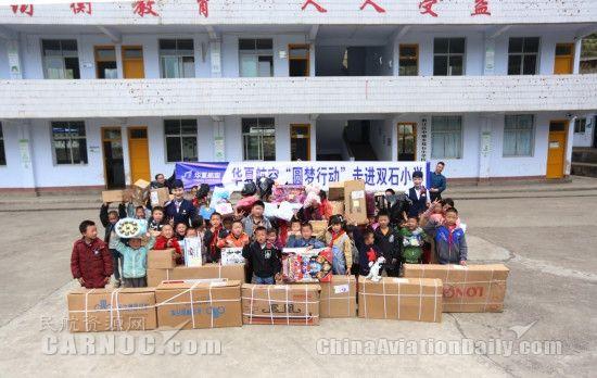 """华夏""""圆梦行动""""再赴黔江 为60位留守儿童实现新年愿望"""