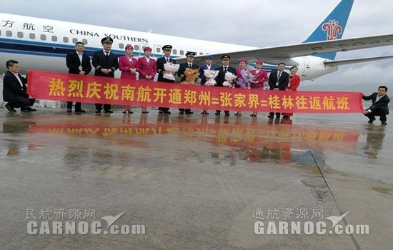 郑州-张家界-桂林航线成功首航