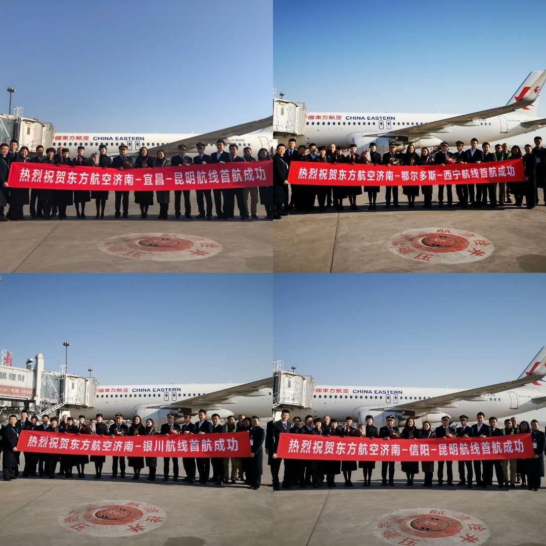 东航在济南新开宜昌、西宁、鄂尔多斯等五条航线