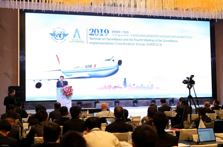 民航空管局组织参加国际民航组织亚太监视技术论坛